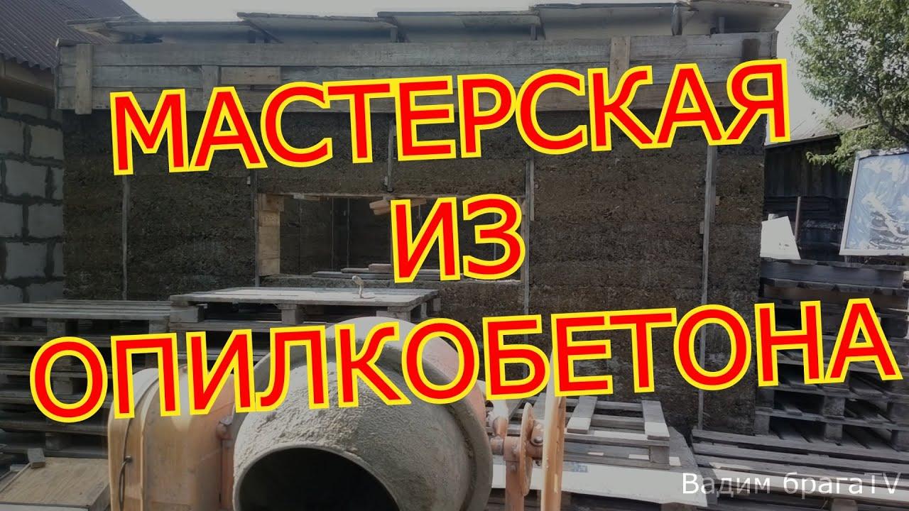 Дом из опилкобетона пошаговая инструкция 190