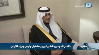 خادم الحرمين الشريفين يستقبل رئيس وزراء الأردن