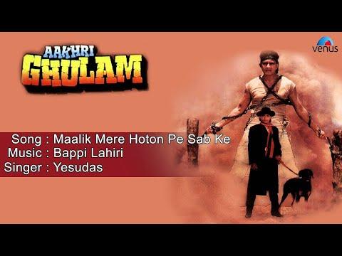 Aakhri Ghulam : Maalik Mere Hoton Pe Sab Ke Full Audio Song | Mithun Chakraborty |
