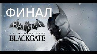 Batman Arkham Origins Blackgate Прохождение на русском Часть 15 Финал Босс Женщина Кошка