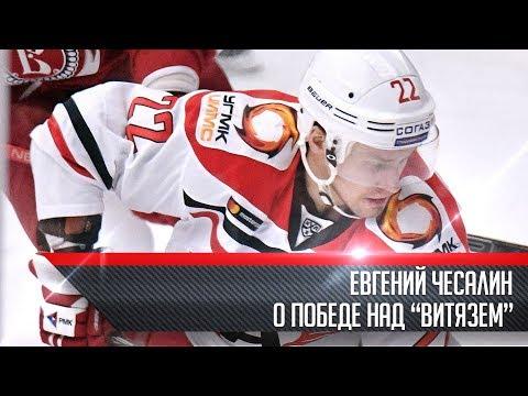 "Евгений Чесалин   - о победе над ""Витязем"""