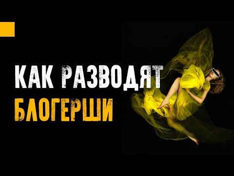 ИНСТАСОСКИ - Как блогершы кидают на рекламу в Инстаграме [18+]