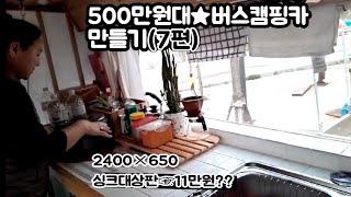 [ 버스캠핑카 제작과 여행] 캠핑카제작(7편) 싱크대 …