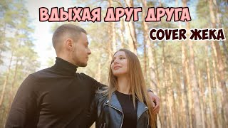 Жека - Вдыхая друг друга Cover Владислав Лобач
