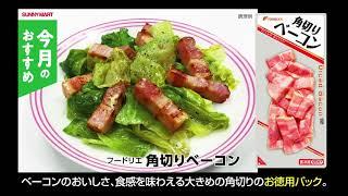 """サニーマート2019年2月""""食肉""""のおすすめ商品"""