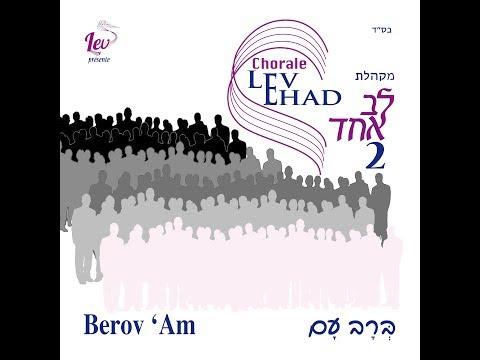Chorale Lev Ehad 2 - Berov 'Am ♫ Audio Preview  מקהלת לב אחד 2 - ברב עם