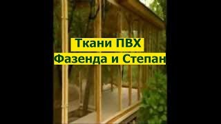 видео Вертикальные тканевые жалюзи в Ижевске