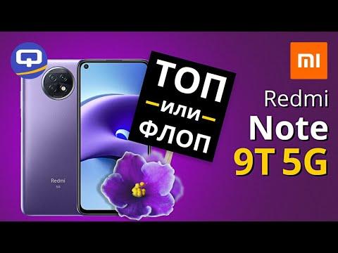 Xiaomi Redmi Note 9T обзор. ТОП за свои деньги?