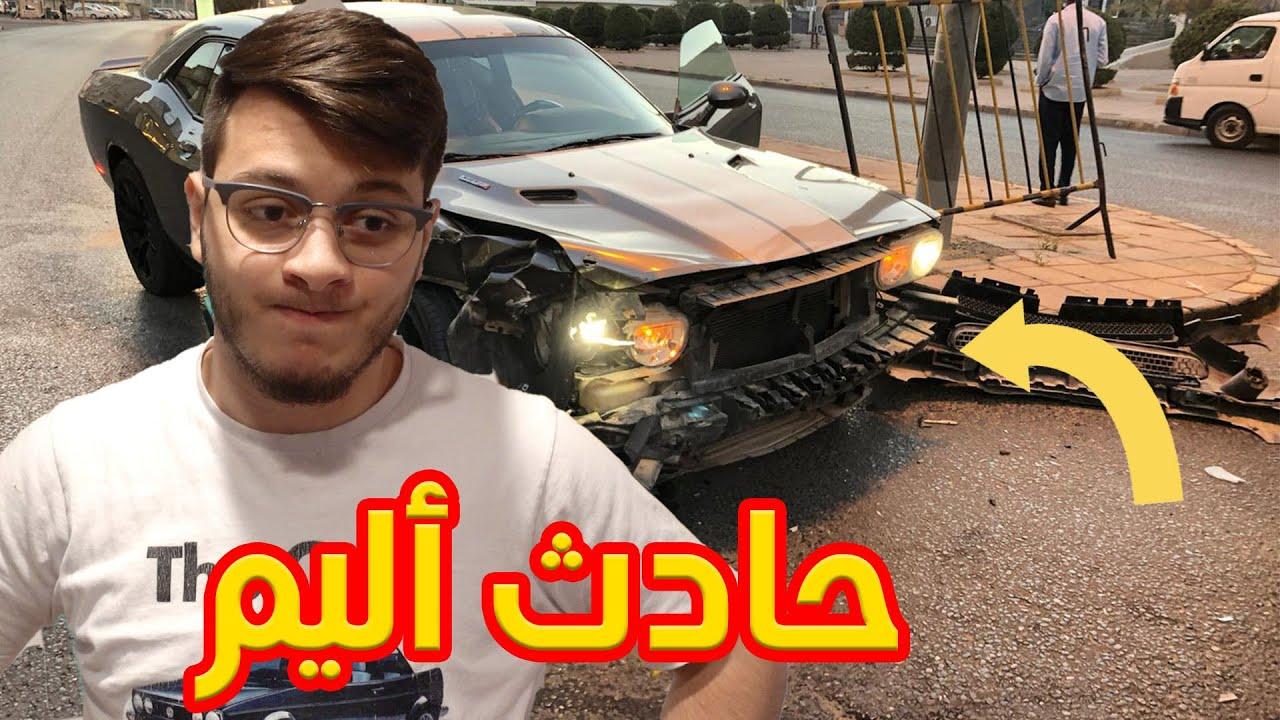 قصة حادث السيارة اللي صار مع عصومي !!