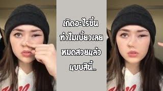 จะเป็นยังไงถ้าหน้าตาคนเรา-โดนอะไรไปแล้วจะเบี้ยวเลย-รวมคลิปฮาพากย์ไทย