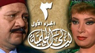 ليالي الحلمية جـ1׃ الحلقة 03 من 18
