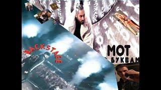 #VLOG2: Съмки клипа Мота / Cольный концерт Крида / Топ-модели