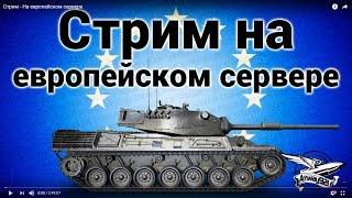 Смешные моменты со Стрима Amway921 по World of Tanks на европейском сервере 29.11.2016