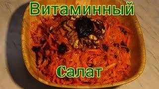 Салат витаминный (Витаминный салат из моркови).
