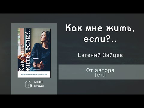 Как мне жить, если - Евгений Зайцев. От Автора [1/13]