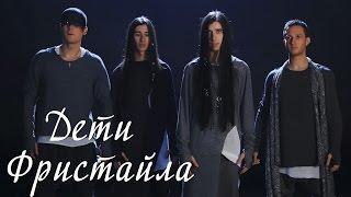 Дети Фристайла - Подари (Live)