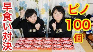 【早食い】ピノ100個早食い双子対決!!勝つのはどっち!?【双子】