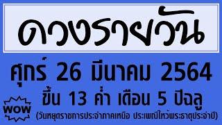 #ดวงรายวัน ศุกร์ 26 มีนาคม 2564 (วันหยุดราชการประจำภาคเหนือประเพณีไหว้พระธาตุประจำปี) #ดวงวันนี้