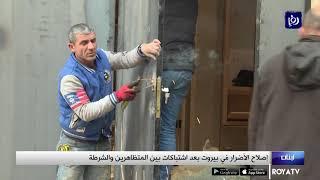 إصلاح الأضرار في بيروت بعد اشتباكات بين المتظاهرين والشرطة (23/1/2020)