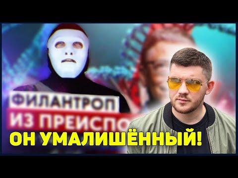 СТАС СМОТРИТ БЫТЬ ИЛИ ПОЧЕМУ В РОССИИ НИКОГДА НЕ БУДЕТ БИЛЛА ГЕЙТСА | СТАС КОММЕНТАТОР НА СТРИМЕ