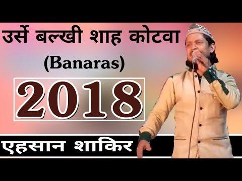 बेहतरीन कलाम~~~Urse Balkhi Shah Kotwa Banaras||Nabi Nabi Nabi Bol||Ehsan Shakir Naat Sharif 2018