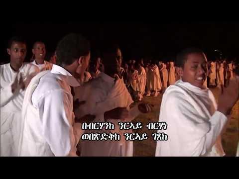 Beal Meskel Debre Geezan MedhanieAlem Asmara