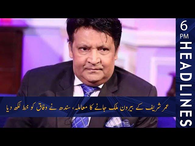6 PM News Headlines   20-September-2021   Faiz News