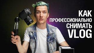Как профессионально снимать VLOG by Семён Кременюк
