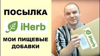 Посылка iHerb | Мои пищевые добавки на кето диете