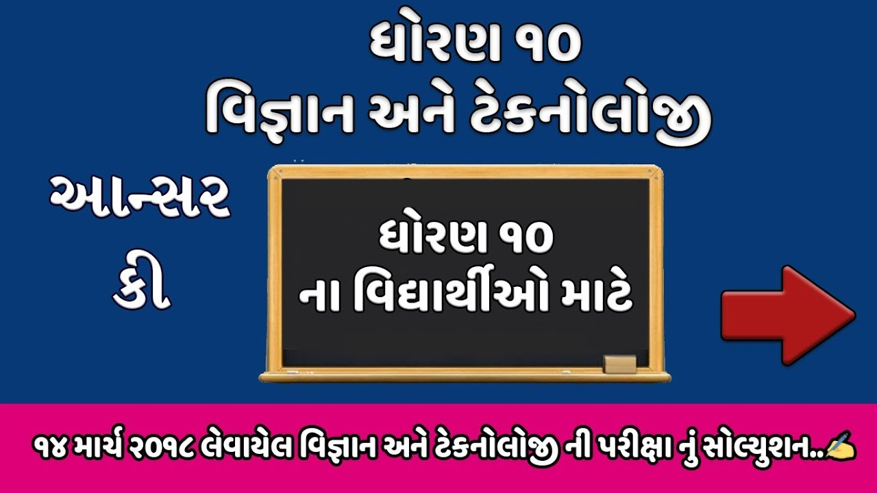 Std 10 Gujarati Medium Science Book