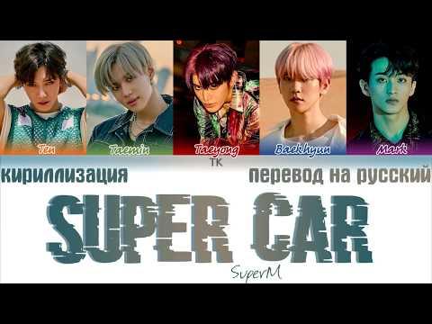 SuperM (슈퍼엠) - Super Car [ТЕКСТ/КИРИЛЛИЗАЦИЯ/ПЕРЕВОД НА РУССКИЙ Color Coded Lyrics]