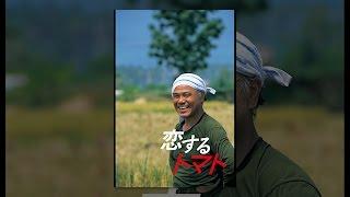 45歳独身、農家の長男である正男(大地康雄)は国際結婚するべくフィリ...