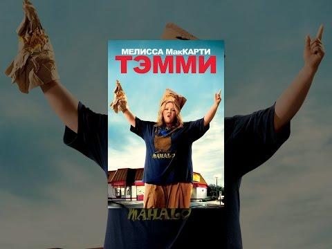 НАСТАВНИК  криминал боевик русские фильмы 2015 комедия драмма ужасы 2015