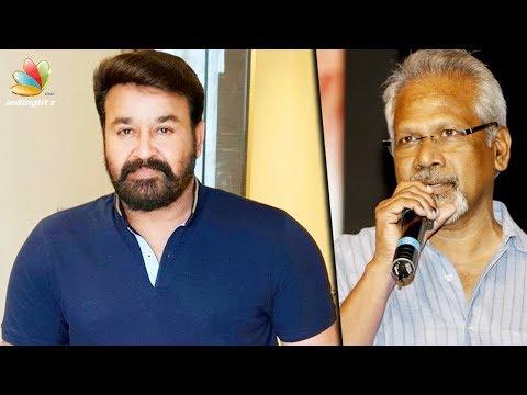 മോഹൻലാൽ മണിരത്നം കൂട്ടുകെട്ട് വീണ്ടും | Mohanlal to team up with Mani Ratnam | Latest News
