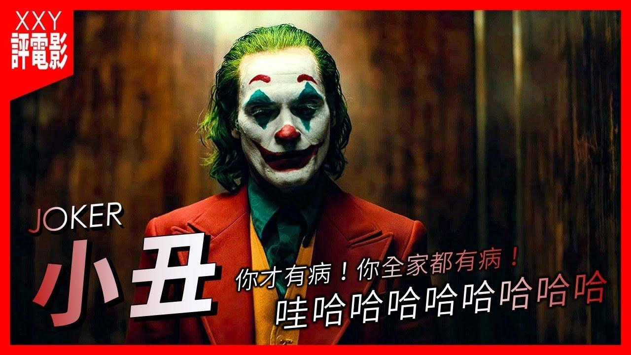 【無雷影評】《小丑》Joker | ★★★★★ 喜劇就是別人的悲劇 | XXY評電影 - YouTube