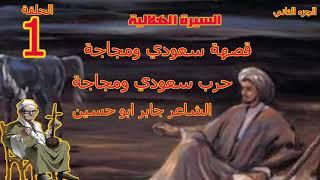 السيرة الهلالية جابر ابو حسين الجزء الثاني الحلقة 1 قصة حرب سعودي ومجاجه من سعودي ومجاجة