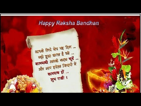 Bhai bahen ki shayari hindi happy raksha bandhan 2017 best wishes bhai bahen ki shayari hindi happy raksha bandhan 2017 best wishes greetings whatsapp video altavistaventures Choice Image