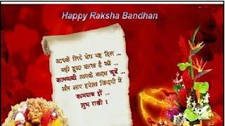 bhai bahen ki shayari hindi || Happy raksha bandhan 2017 best wishes, greetings whatsapp video ||