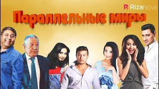 Параллельные миры (узбекский фильм на русском языке) 2017