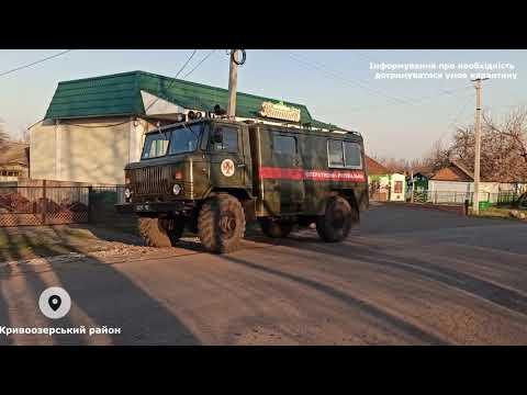 MYKOLAIV DSNS: Дотримуйтесь заходів безпеки та режиму карантину!