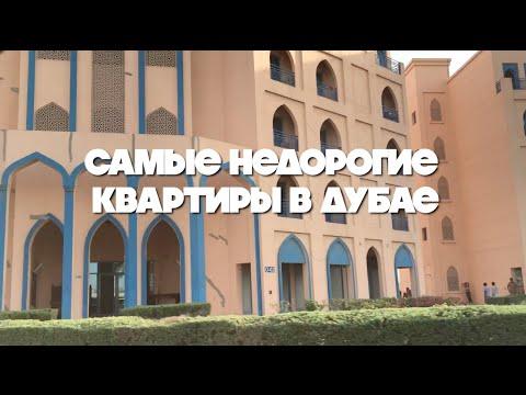 самые дешевые квартиры в новостройках москвы