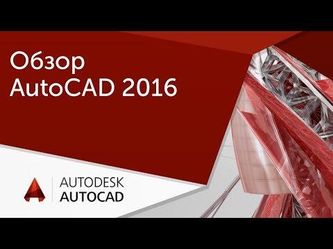 AutoCAD 2013 - скачать бесплатно русскую версию