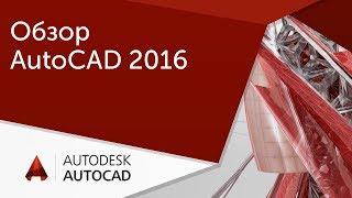 [Урок AutoCAD] Обзор Автокад 2016.