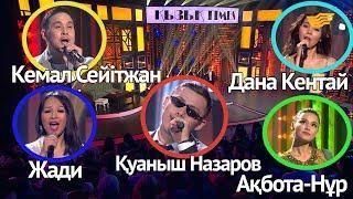 Дана Кентай, Қуаныш Назаров. «Қызық Times»