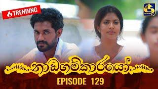 Nadagamkarayo Episode 129 || ''නාඩගම්කාරයෝ'' || 19th JULY 2021 Thumbnail