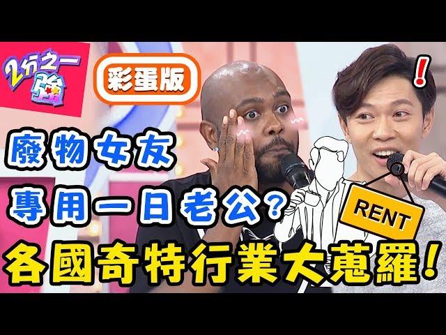 超怪奇!這個國家才有的怪店!馬來西亞店家幫你洗眼睛?型男:重見光明了!杜力 張和平【#2分之一強】20190709 完整版 EP1115