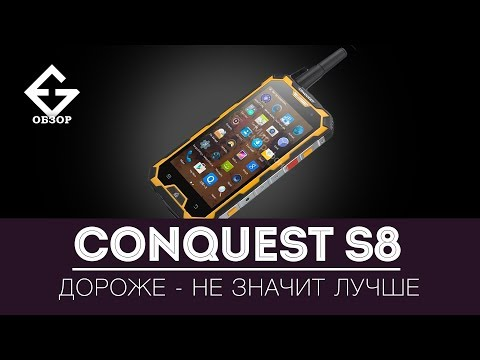 Обзор Conquest S8 Pro 4/64GB PTT 2017 г.