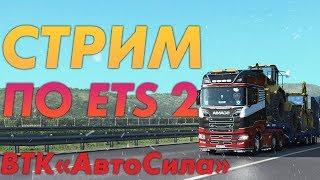 Стрим 🔴#93 Euro Truck Simulator 2 Работа в компании ВТК Авто Сила Scania Streamline 730 Л/С
