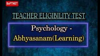 TSTET     Psychology - Abhyasanam - P1    LIVE INTERACTIVE SESSION With R.Venkataramana