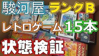 駿河屋状態難の動画→https://youtu.be/OHcatcEDUOs レトロゲーム10万円...